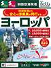 羽田空港から安心の添乗員が同行するヨーロッパ表紙