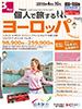 個人で旅する ヨーロッパ表紙