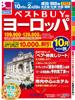 ベストBUY ヨーロッパ表紙