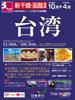 新千歳発着 台湾表紙