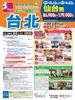 エバー航空で行く 台北 仙台発表紙