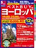 ベストBUY ヨーロッパ 12月からの旅 表紙