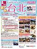 新千歳発着 チャイナエアラインで行く 観る!味る!台北表紙