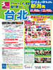 新潟発 ファーイースタン航空直行便で行く! 台北表紙