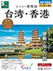 おとなの素敵旅 台湾・香港表紙
