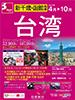 新千歳・函館発着 台湾表紙