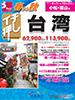 小松・富山発 春から秋 イチ押し 台湾表紙