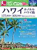 リゾコレ 夏さきドリ ハワイ表紙