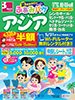 夏のふぁみバケ アジア表紙