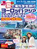 夏の海外学生旅行 ヨーロッパ・アジア表紙
