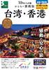 10月からの旅 おとなの素敵旅 台湾・香港表紙