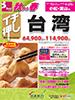 小松・富山発 秋から春 イチ押し 台湾表紙