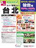 仙台発 エバー航空で行く! 台北表紙