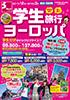東京発 学生旅行ヨーロッパ表紙