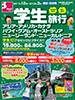 東京発 Best 学生旅行表紙