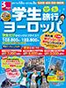 名古屋発 Best 学生旅行 ヨーロッパ表紙