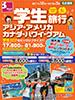 名古屋発 Best 学生旅行表紙