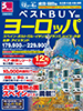 東京発 ベストBUY ヨーロッパ表紙