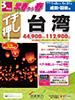 東京発 早春から春 イチ押し 台湾表紙