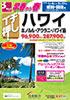 東京発 早春から春 イチ押し ハワイ表紙