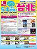 茨城空港発 ファーイースタン航空チャーター便で行く 台北表紙