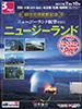 羽田空港就航記念 ニュージーランド航空で行く ニュージーランド表紙