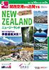 関西空港から出発する ニュージーランド航空で行く ニュージーランド表紙