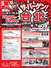成田発 夏から秋 ザ・バーゲン! 台北表紙