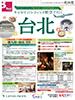成田発 キャセイパシフィック航空で行く 台北表紙