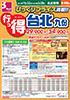 行っ得 台北表紙