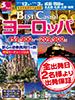 東京発 BEST Casual ヨーロッパ表紙