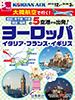 大韓航空で行く! 成田・新千歳・中部・関空・福岡の5空港から出発! ヨーロッパ表紙