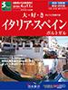 東京・大阪発 大・好・き ゆとりと快適の旅 イタリア・スペイン表紙