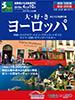 東京・大阪発 大・好・き ゆとりと快適の旅 ヨーロッパ表紙