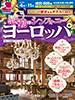 東京発 ヨーロッパの歴史あるホテルに泊まる!! 感動のシンフォニー ヨーロッパ表紙