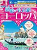 東京発 ハネムーナーやカップルにおすすめ! 感動の宝石箱 ヨーロッパ表紙