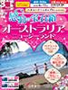 東京・大阪発 ハネムーナーやカップルにおすすめ! 感動の宝石箱 オーストラリア・ニュージーランド表紙