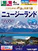東京・大阪発 4月からの旅 ここにしかない絶景に出逢う旅 ニュージーランド表紙