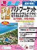 東京発 春から夏 イチ押し バリ・プーケット表紙