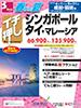 東京発 春から夏 イチ押し シンガポール・タイ表紙