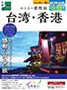 東京・名古屋発 おとなの素敵旅 台湾・香港表紙