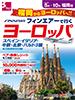 福岡発 福岡からヨーロッパへ!! フィンエアーで行く ヨーロッパ表紙