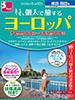 東京発 個人で旅する ヨーロッパ表紙