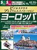 東京発 ビジネスクラス プレミアムエコノミーで行く ヨーロッパ表紙