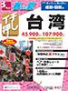 東京発 春から夏 イチ押し 台湾表紙