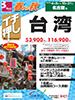名古屋発 春から秋 イチ押し 台湾表紙