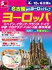 名古屋発 名古屋からヨーロッパへ!! ヨーロッパ表紙