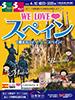 東京発 WE LOVE スペイン表紙