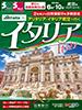 成田発 2名様より出発保証日を多数設定 アリタリア-イタリア航空で行く イタリア表紙
