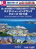 成田・大阪発 エア・カナダモントリオール線就航記念 カナダ・ニューイングランド クルーズ 10・11日